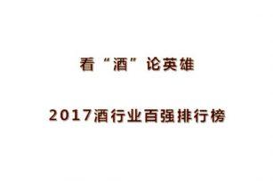 2017年国内酒行业百强排行榜名单出炉