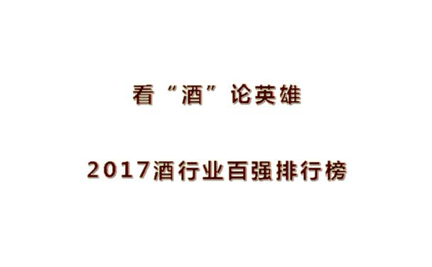 2017酒行业百强排行榜