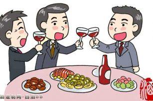 不管能不能喝 懂点酒宴上的礼仪比较好(3分钟学会)