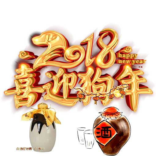 春节白酒私人定制