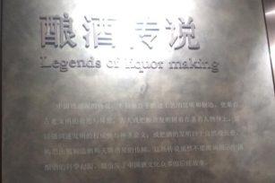 中国酒起源的传说