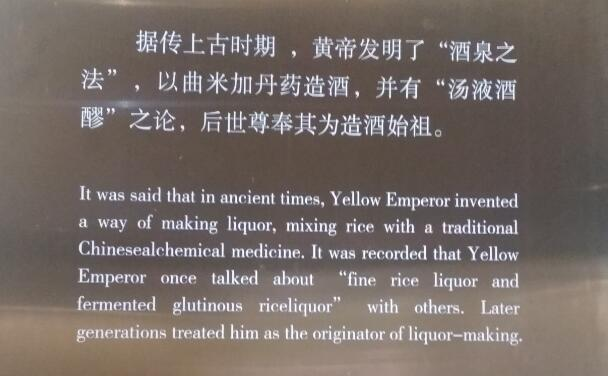 皇帝造酒传说