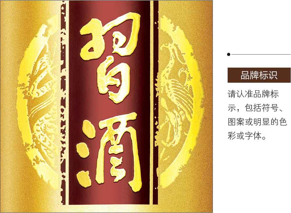 金钻习酒品牌标识