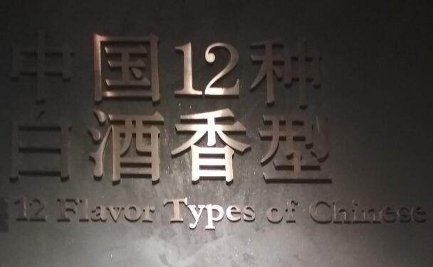 中国白酒12中香型