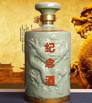 纪念酒定制白酒 贵州茅台镇酱香型陈酿原浆