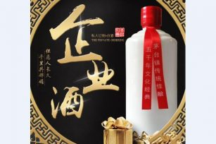 企业定制酒 企业品牌形象定制化