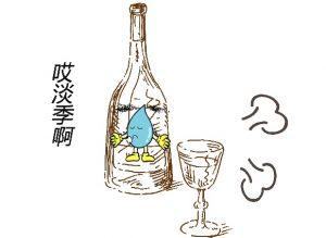 淡季的白酒