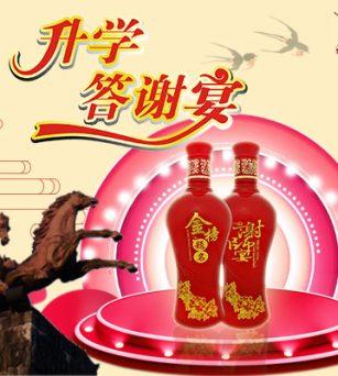 升学宴(状元酒)定制白酒 酱香型53度茅台镇原浆窖藏