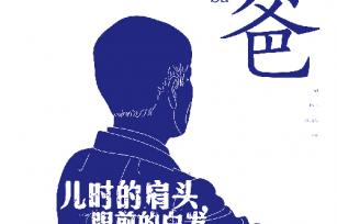 父亲节要走心——洋河梦之蓝推出微电影《梦想的通关秘籍》