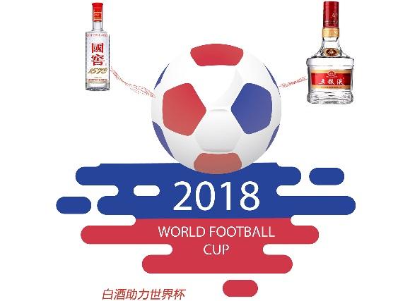 世界杯与白酒