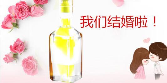 婚礼定制酒