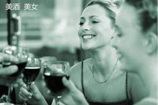 酒话连篇——美酒外用让女人美丽长久