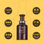 茅台汉酱酒瓶身细节