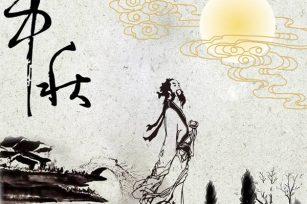 中秋节相关诗句——中秋饮酒诗词