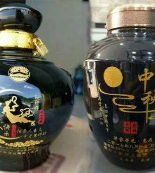 中秋节节日定制白酒(坛装) 贵州酱香陈酿原浆个性定制