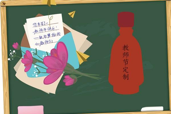 教师节定制酒弘扬传统尊师重道精神