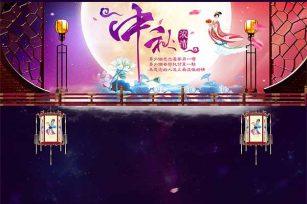 中秋佳节夜,月是故乡明,举杯同庆共团圆