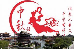 白酒文化|中秋节到来,揭秘宋朝的中秋节怎么过的