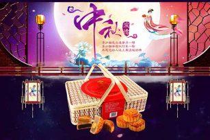 白酒文化|一分钟告诉你中秋节送月饼是怎么来的