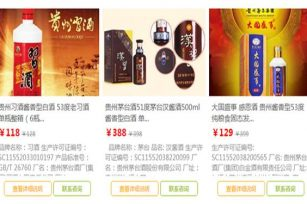 白酒网——一个专业的白酒销售网站