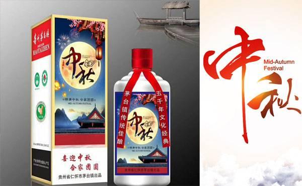 中秋节瓶装定制酒