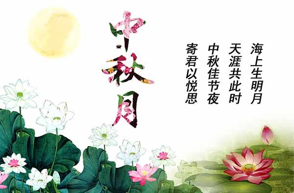 2018中秋节祝福语