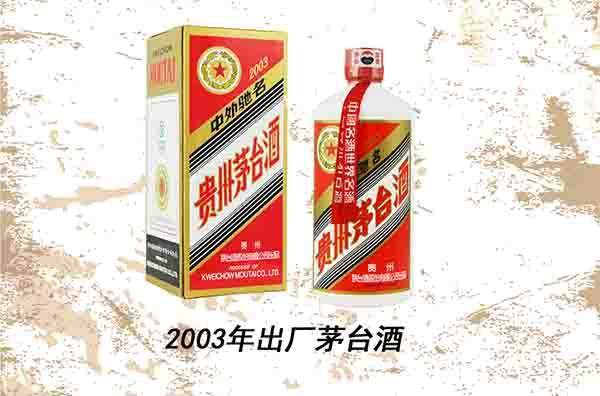 2003年53度茅台酒价格