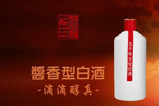 酱香型白酒
