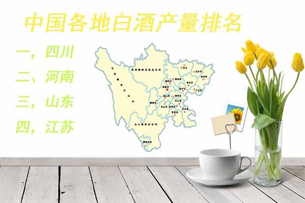 简析中国各地白酒产量排名