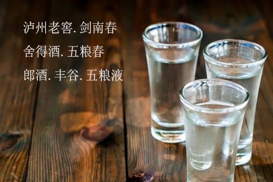 四川有哪些知名白酒品牌