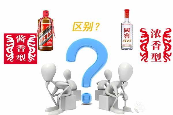 白酒浓香型和酱香型的区别