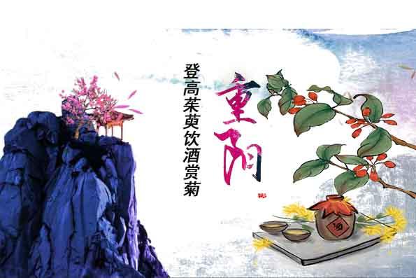 重阳节的习俗有哪些?