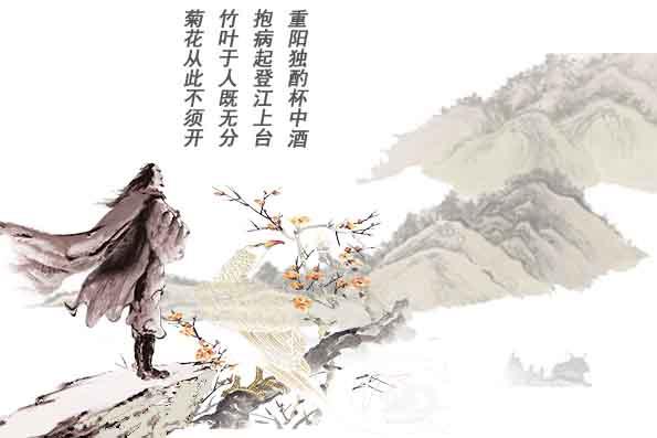 重阳节所作的诗句词章