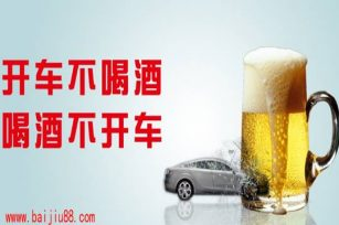 喝了白酒多久之后可以开车,喝酒开车注意事项