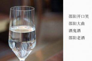 湖南除了酒鬼酒、邵阳老酒,还盛产哪些白酒品牌?