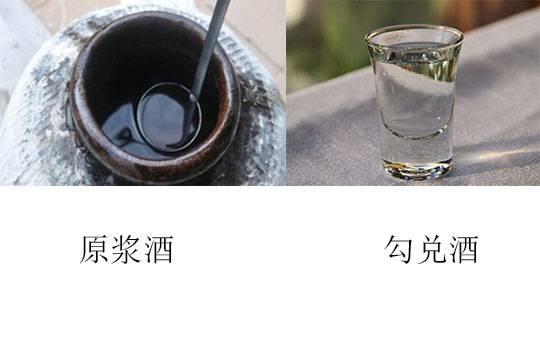原浆酒与勾兑酒的区别