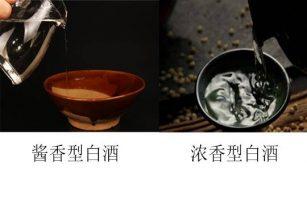 深入为您分析浓香型白酒和酱香型白酒收藏优劣势