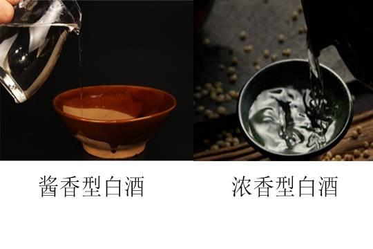 浓香型白酒和酱香型白酒收藏优劣势