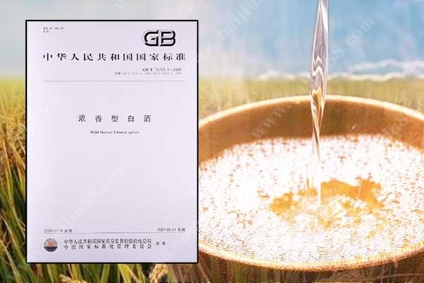 白酒标准号GB/T10871是什么意思?带有10871一定是纯粮食酒吗?