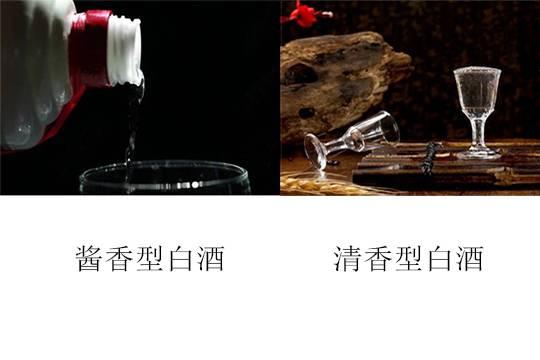 酱香型和清香型白酒的区别