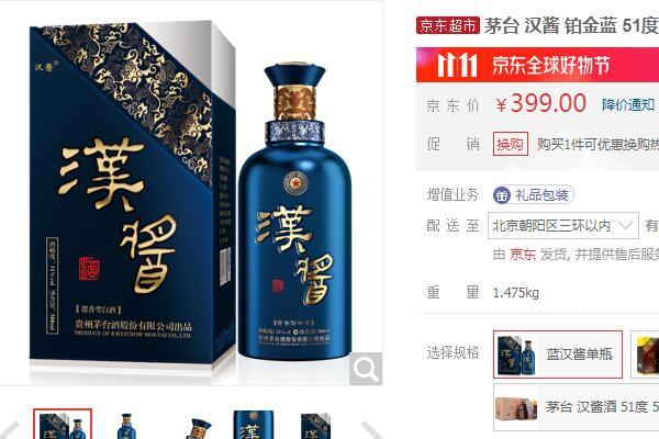 51度汉酱酒价格