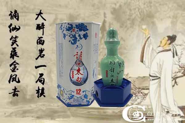 重庆名酒白酒诗仙太白酒