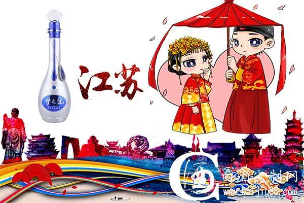 江苏结婚用什么白酒?