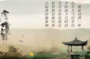 """新词侑酒-浅解""""太平宰相""""晏殊之浣溪沙"""