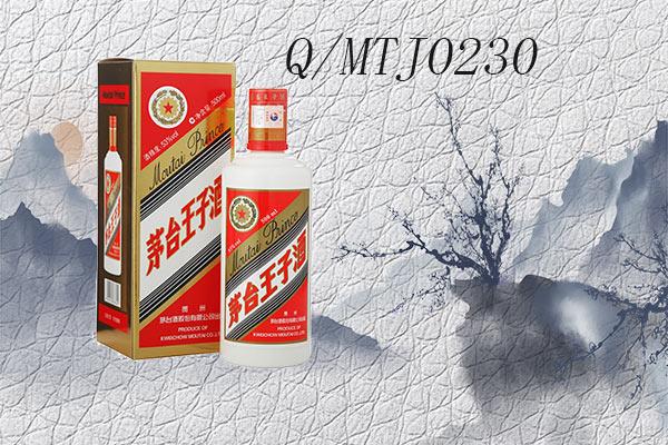 Q/MTJ0230白酒执行标准