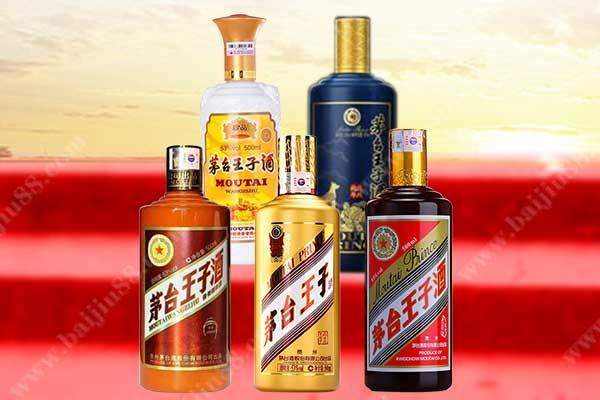 茅台王子酒有几种哪些比较值得下手