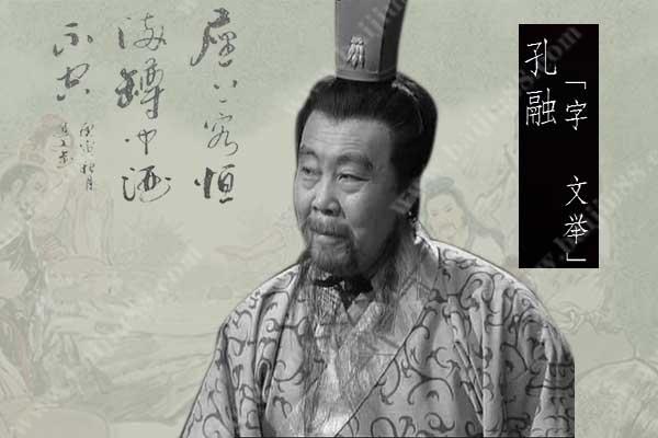 曹操令禁酒-酒鬼孔融强怼