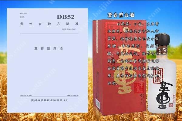 两分钟带你了解白酒标准号DB52/T550的核心意义
