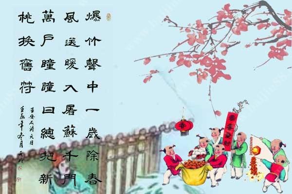 非针砭时弊而是只是单纯过春节的诗文