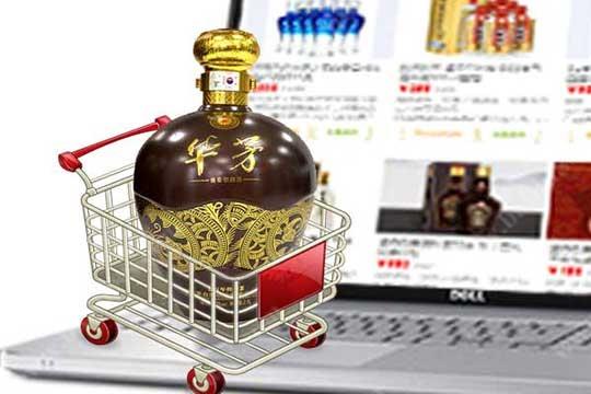 网上买白酒的好处